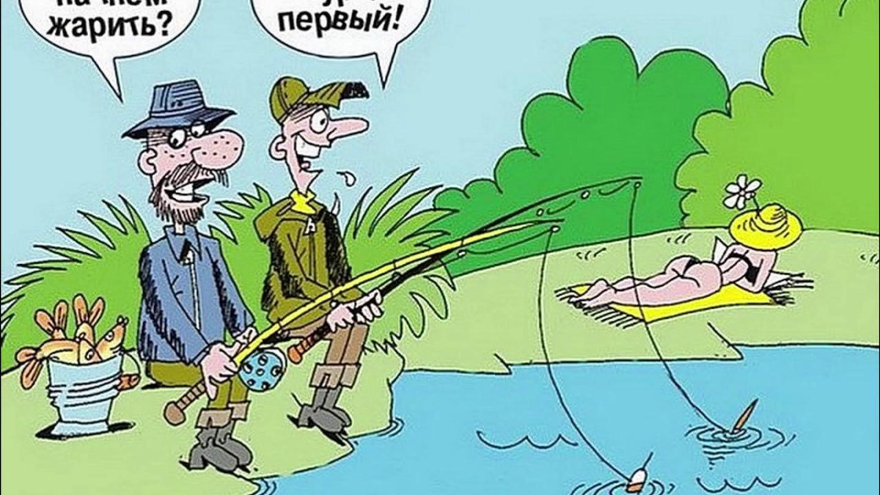 Весёлые картинки и карикатуры про рыбалку - YouTube