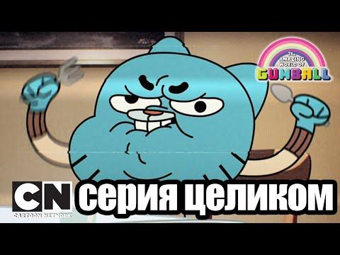 Гамбола | Замысел + Альтернатива (серия целиком) | Cartoon Network
