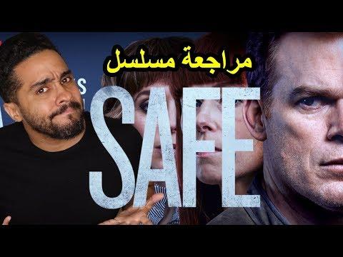 مراجعة مسلسل نتفلكس Safe