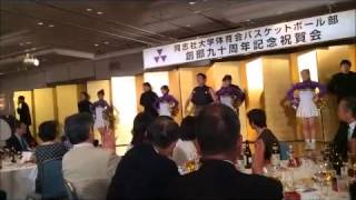 同志社大学バスケットボール部創部90周年記念祝賀会