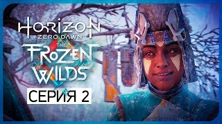 СЛОМАННАЯ МАШИНА ● Horizon: Zero Dawn - Frozen Wilds DLС [PS4 Pro]
