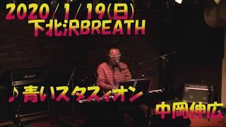 2020/1/19(日)下北沢BREATH.