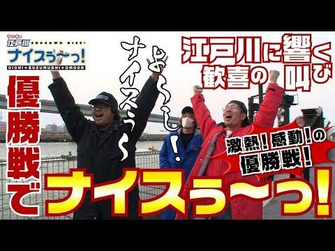 ボートレース【ういちの江戸川ナイスぅ〜っ!】#024 江戸川に響く歓喜のナイスぅ〜っ!