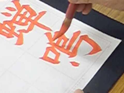 日本習字 新地書道教室 平成25年8月号 楷書課題 寒蝉鳴高柳 阿部啓峰