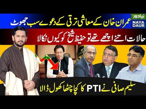 Saleem Safi Debunks PTI's Claims Of Economic Revival