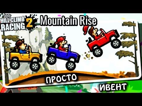 HILL CLIMB RACING 2 #59 РЕЖИМ ПРИКЛЮЧЕНИЯ и КУЧА СУНДУКОВ car games ВИДЕО ПРО МАШИНКИ для детей
