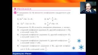 Алгебра. 8 клас.    Корені квадратного рівняння. Методи їх знаходження. Використання ІКТ.