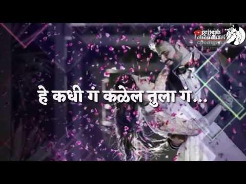 माझा दिल दिला ग तुला Majha Dil Mi Dila G Tula ॥Marthi Whatsapp Status॥
