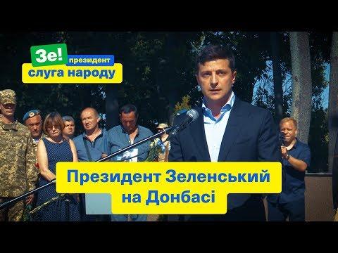 Президент Зеленський на