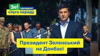 Президент Зеленський на Донбасі   Зе Президент Слуга Народу