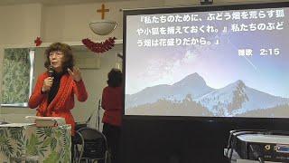 あなたの子狐を捕らえよ・松澤富貴子牧師・ワードオブライフ横浜