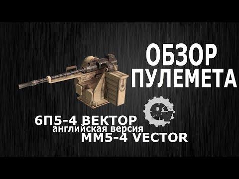 Обзор пулемета Вектор. Видео гайд по игре Кроссаут