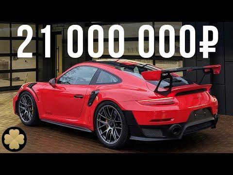 Самый дорогой и быстрый Порш! 700 сил и 21 млн за Porsche 911 GT2 RS! #ДорогоБогато №29