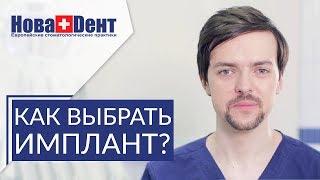 🤔 Какие виды зубных имплантов существуют, и как сделать правильный выбор. Виды зубных имплантов.12+