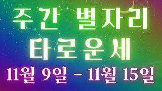 하얀달 미스틱의 주간 별자리 타로운세 11월 9일 ~ 11월 15일