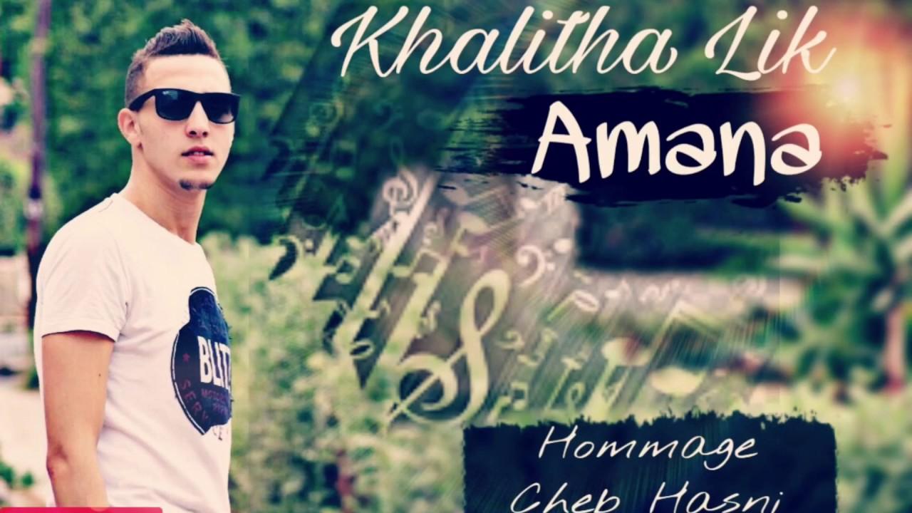 rani khalitha lik amana cover