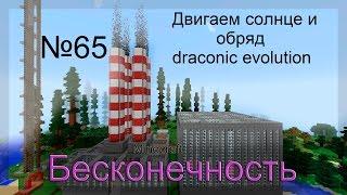 Minecraft Бесконечность №65 Двигаем солнце и обряд draconic evolution