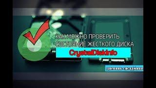 проверка состояния HDD диска