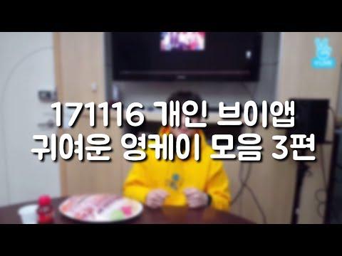 [DAY6/데이식스] 171116 귀여운 영케이(Young K) 모음 3편