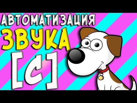 АВТОМАТИЗАЦИЯ ЗВУКА С|ПЕРВАЯ ЧАСТЬ|learn Russian language