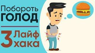 3 Лайфхака как побороть чувство ГОЛОДА?  | Как перестать хотеть есть? | Как похудеть без диет?