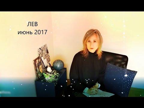 ГОРОСКОП - ЛЕВ на ИЮНЬ 2017 от Olga