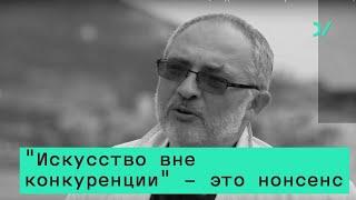 Марат Гельман –
