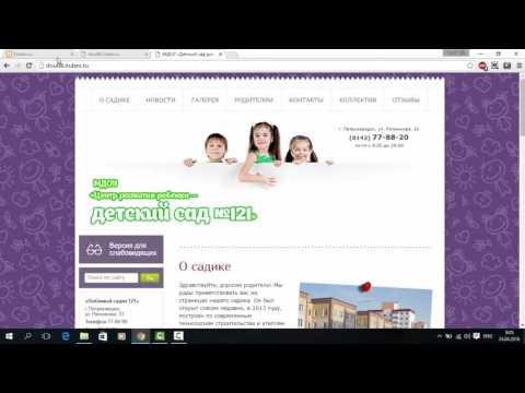 Как создать сайт детского садика с версией для слабовидящих