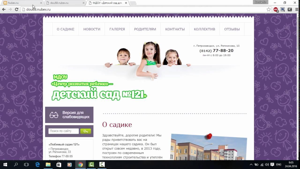 Создать сайт для детского сада бесплатно конструктор