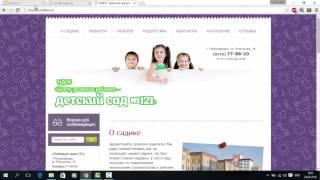 видео Шаблон сайта детского сада