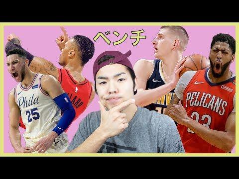 【NBA】オールスターのリザーブ誰かなぁ〜(予想)