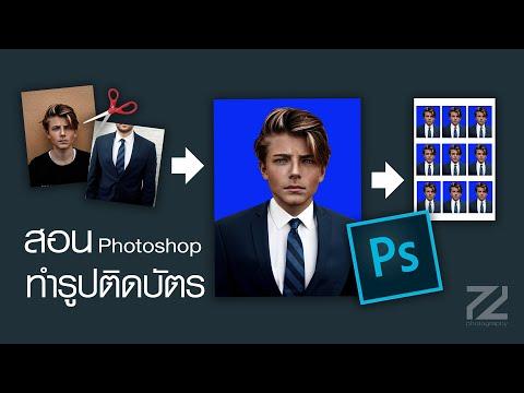 สอนทำรูปติดบัตร Photoshop Pc : ละเอียด : เข้าใจง่าย