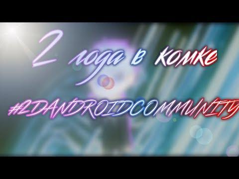 2 ГОДА В АНДРОИД КОМЬЮНИТИ / #2DANDROIDCOMMUNITY