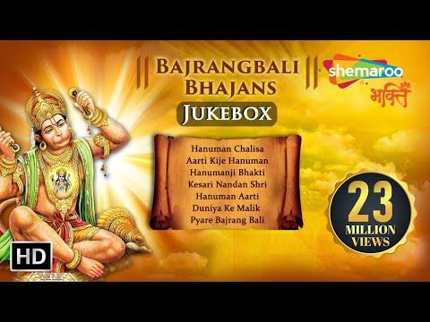 Bajrangbali Bhajans | Hanuman Chalisa | Hanuman Songs | Bhakti Songs thumbnail