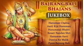 Bajrangbali Bhajans | बजरंगबली भजन्स | Hanuman Chalisa | Hanuman Songs.mp3