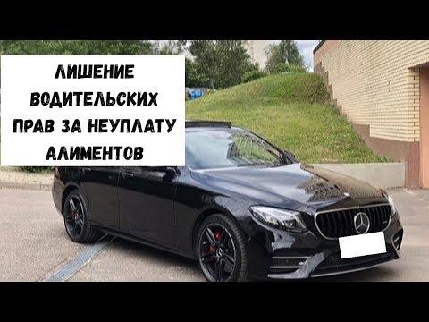 Лишение водительских прав за неуплату алиментов/Семейный юрист Москва