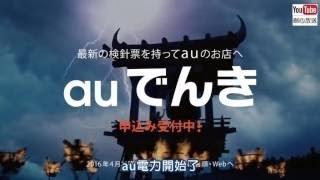 日本受歡迎度No.1廣告系列「au三太郎」,早前推出浦島太郎向海唱歌訴說對乙姬思念的版本,當中桐谷健太所唱的歌「海之聲」推出了完整版,充滿....