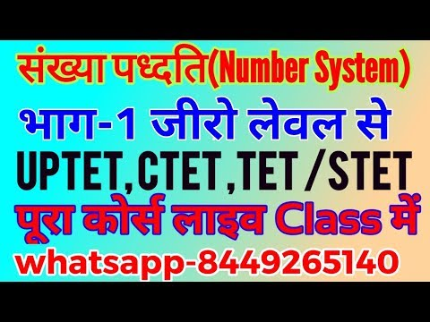 #1 Number System ll Mathematics Class For UPTET and CTET/STET II Satish Sir thumbnail