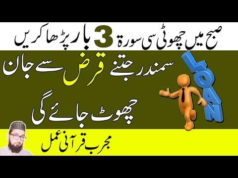 Debt Relief Wazifa-Debt Free Qurani Wazifa In Urdu-Qarz Ki Dua