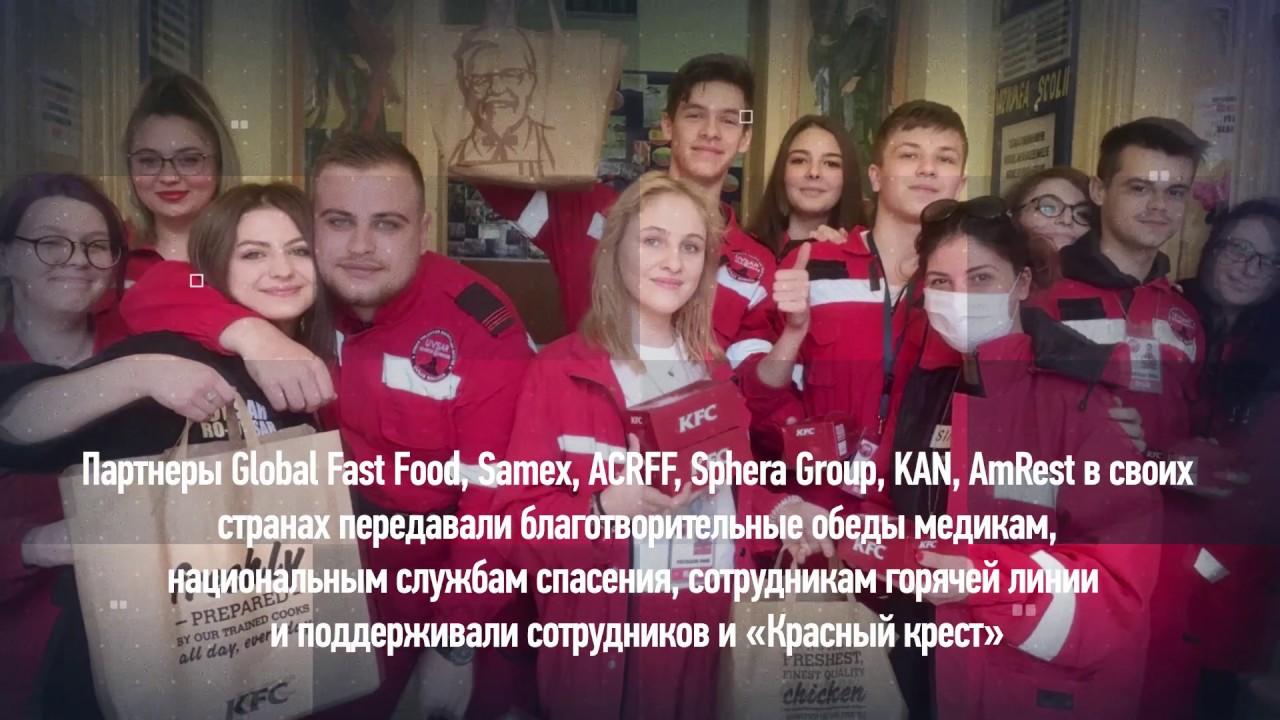Лига волонтеров KFC