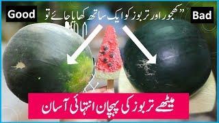 How To Pick Sweet Watermelon ( Tarbooz )  Watermelon Benefits & Health Tips in Urdu \ Hindi