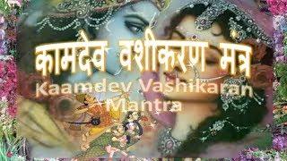 Vashikara Mantra - Vashikaran Kamdev Mantra कामदेव वशीकरण मंत्र