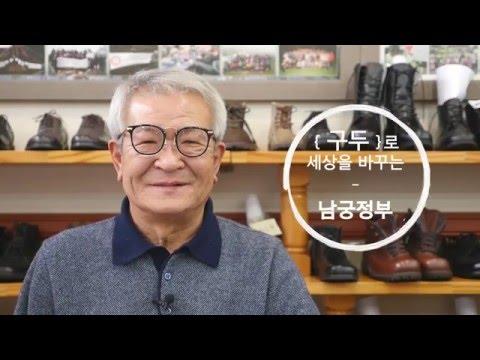 [인터뷰] 남궁정부 컬처디자이너, 짝짝이 구두를 만드는 구두장인