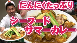 今回は夏野菜のシーフードカレーを作っていきます! 調理時間なんと3時間の超大作です(笑) 材料を見て頂くとわかりますが、野菜、海鮮、調味料、スパイスをふんだんに ...
