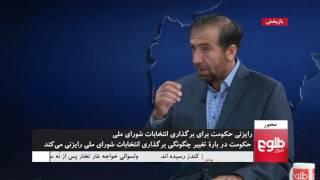 MEHWAR: Government's New Election Plan Discussed/محور: چگونگی برگذاری انتخابات شورای ملی