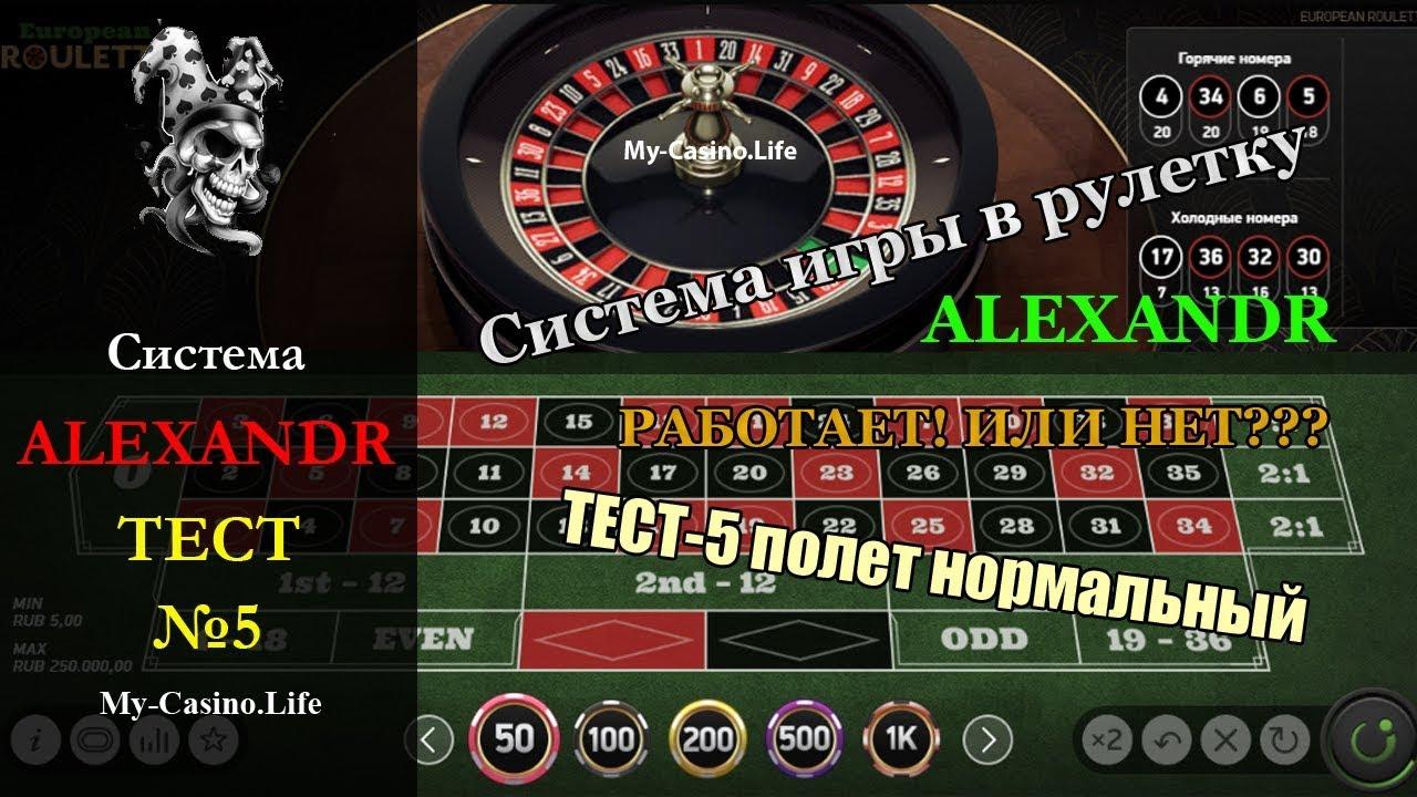 PLAYFORTUNA. 5-й Тест Стратегии в Рулетку | Азартные Игры Играть Тесты