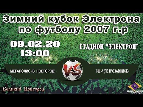 Мегаполис (В. Новгород) VS СШ-7 (Петрозаводск) - Зимний кубок Электрона по футболу 2007 г.р