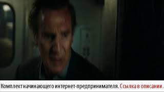 Сцена крушения состава Фильм пассажир 2018