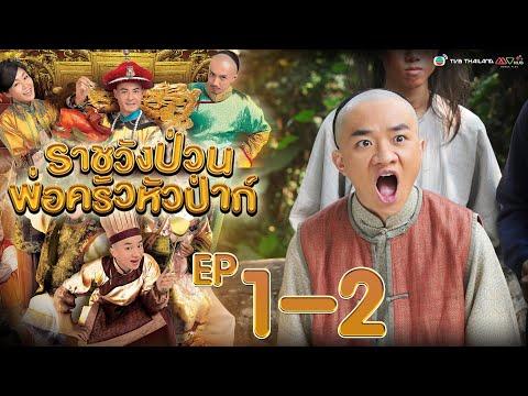ราชวังป่วน พ่อครัวหัวป่าก์ ( Gilded Chopsticks ) [ พากย์ไทย ]  l EP.1-2 l TVB Thailand
