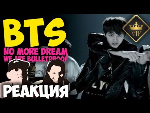 BTS - No more Dream, We Are Bulletproof клип 2018 / Русские и иностранцы слушают русскую музыку